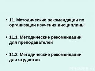 11. Методические рекомендации по организации изучения дисциплины 11.1. Методичес