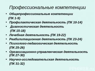 Профессиональные компетенции Общепрофессиональные компетенции (ПК 1-9) Профилакт