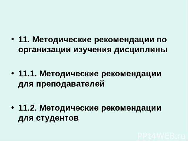 11. Методические рекомендации по организации изучения дисциплины 11.1. Методические рекомендации для преподавателей 11.2. Методические рекомендации для студентов