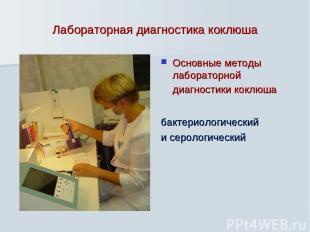 Лабораторная диагностика коклюша Основные методы лабораторной диагностики коклюш