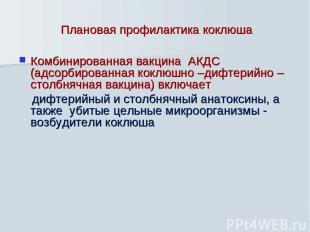 Плановая профилактика коклюша Комбинированная вакцина АКДС (адсорбированная кокл