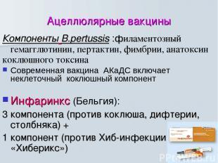 Ацеллюлярные вакцины Компоненты B.pertussis :филаментозный гемагглютинин, пертак