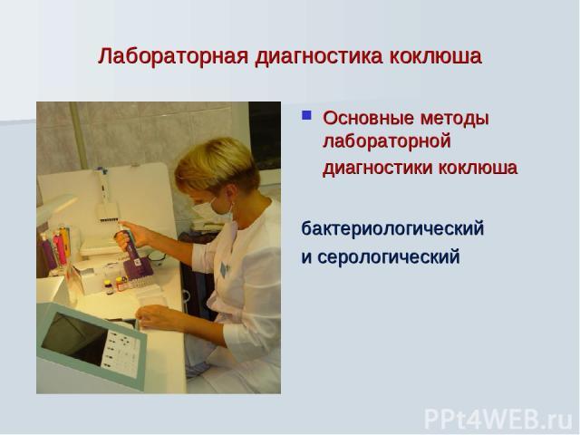 Лабораторная диагностика коклюша Основные методы лабораторной диагностики коклюша бактериологический и серологический