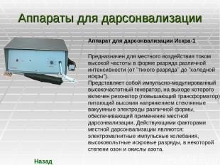 Аппараты для дарсонвализации Назад Аппарат для дарсонвализации Искра-1 Предназна