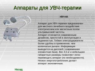 Аппараты для УВЧ-терапии Назад УВЧ-60 Аппарат для УВЧ-терапии предназначен для м