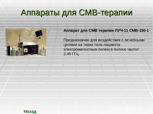Аппараты для СМВ-терапии Назад Аппарат для СМВ терапии ЛУЧ-11 СМВ-150-1 Предназн