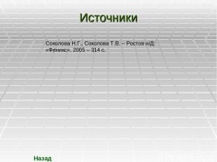 Источники Назад Соколова Н.Г., Соколова Т.В. – Ростов н/Д: «Феникс», 2005 – 314