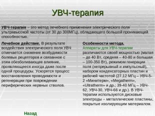 УВЧ-терапия УВЧ-терапия – это метод лечебного применения электрического поля уль