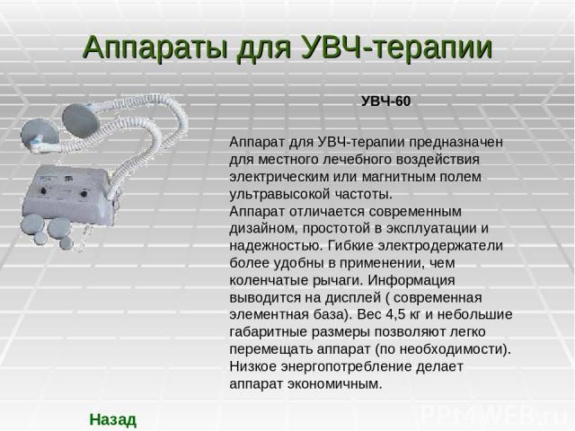 Аппараты для УВЧ-терапии Назад УВЧ-60 Аппарат для УВЧ-терапии предназначен для местного лечебного воздействия электрическим или магнитным полем ультравысокой частоты. Аппарат отличается современным дизайном, простотой в эксплуатации и надежностью. Г…