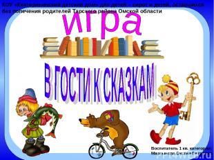 КОУ «Екатерининский детский дом» для детей – сирот и детей, оставшихся без попеч