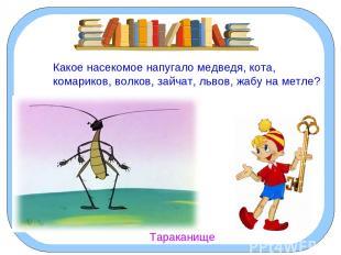 Какое насекомое напугало медведя, кота, комариков, волков, зайчат, львов, жабу н