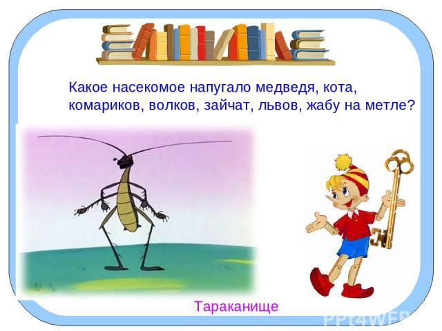 Какое насекомое напугало медведя, кота, комариков, волков, зайчат, львов, жабу на метле? Тараканище