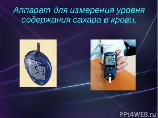 Аппарат для измерения уровня содержания сахара в крови.