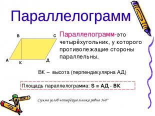 А В С Д К Параллелограмм-это четырёхугольник, у которого противолежащие стороны