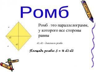 а а d1 d2 Ромб – это параллелограмм, у которого все стороны равны d1, d2 – диаго