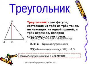 А В С К Треугольник – это фигура, состоящая из трёх из трёх точек, не лежащих на