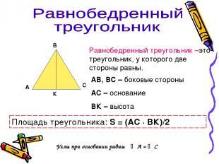 А В С К Равнобедренный треугольник –это треугольник, у которого две стороны равн