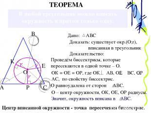 В любой треугольник можно вписать окружность и притом только одну. А Доказать: с