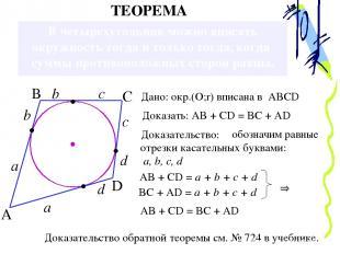 В четырехугольник можно вписать окружность тогда и только тогда, когда суммы про