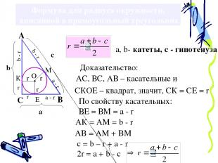 Формула для радиуса окружности, вписанной в прямоугольный треугольник Доказатель