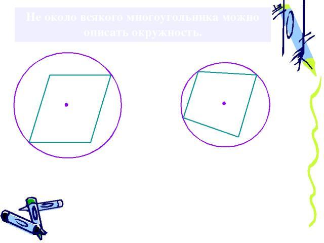 Не около всякого многоугольника можно описать окружность.