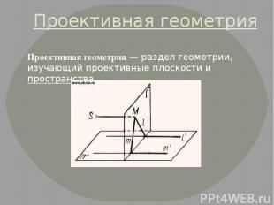 Проективная геометрия— разделгеометрии, изучающийпроективные плоскостиипрос