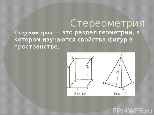 Стереометрия Стереометрия— это разделгеометрии, в котором изучаются свойства фигур в пространстве.