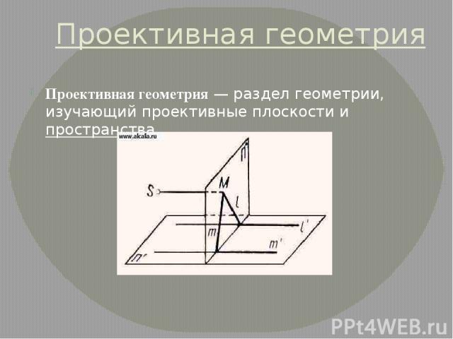Проективная геометрия— разделгеометрии, изучающийпроективные плоскостиипространства. Проективная геометрия