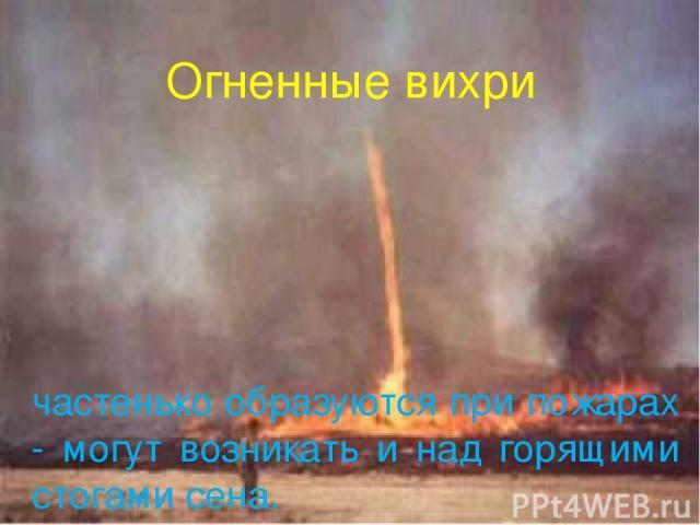 Огненные вихри частенько образуются при пожарах - могут возникать и над горящими стогами сена.