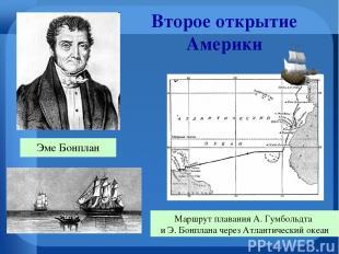 Эме Бонплан Маршрут плавания А. Гумбольдта и Э. Бонплана через Атлантический оке