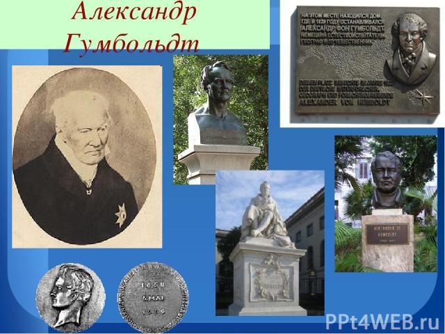Александр Гумбольдт