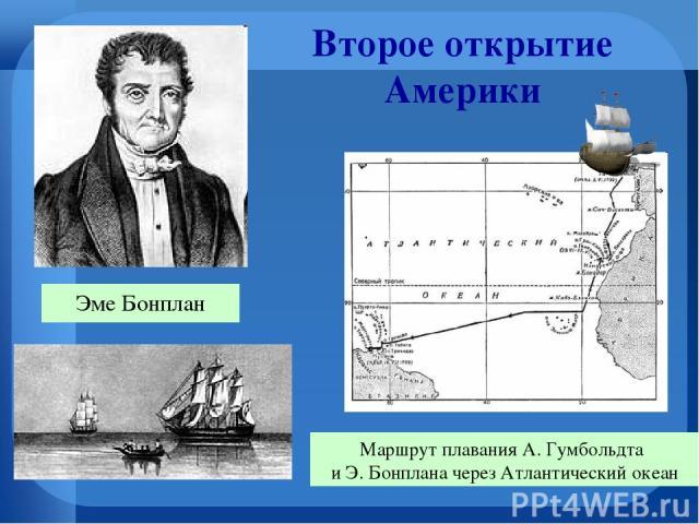 Эме Бонплан Маршрут плавания А. Гумбольдта и Э. Бонплана через Атлантический океан Второе открытие Америки