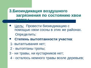 3.Биоиндикация воздушного загрязнения по состоянию хвои сосны Цель: Провести био