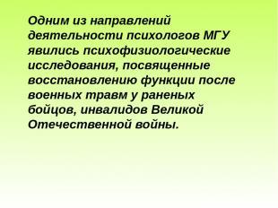 Одним из направлений деятельности психологов МГУ явились психофизиологические ис