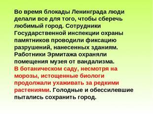 Во время блокады Ленинграда люди делали все для того, чтобы сберечь любимый горо
