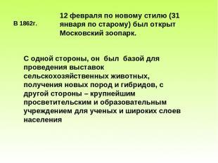 В 1862г. 12 февраля по новому стилю (31 января по старому) был открыт Московский