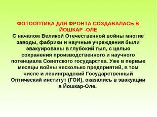 ФОТООПТИКА ДЛЯ ФРОНТА СОЗДАВАЛАСЬ В ЙОШКАР -ОЛЕ С началом Великой Отечественной