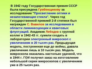 В 1942 году Государственная премия СССР была присуждена Гребенщикову за исследов