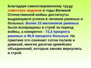 Благодаря самоотверженному труду советских медиков в годы Великой Отечественной