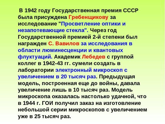 В 1942 году Государственная премия СССР была присуждена Гребенщикову за исследование