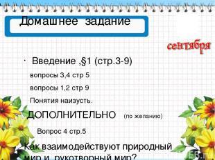 Домашнее задание Введение ,§1 (стр.3-9) вопросы 3,4 стр 5 вопросы 1,2 стр 9 Поня