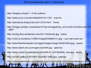 Использованные фото и картинки http://freeppt.ru/load/1-1-0-96 шаблон http://www