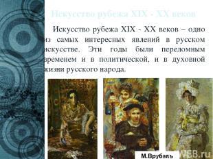 Искусство рубежа XIX - XX веков Искусство рубежа XIX - XX веков – одно из самых
