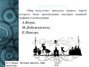 «Мир искусства» «Мир искусства» выпускал журнал, ядром которого были произведени