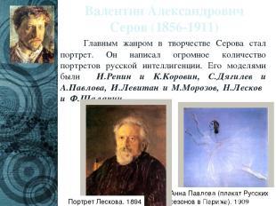 Валентин Александрович Серов (1856-1911) Главным жанром в творчестве Серова стал
