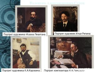 Валентин Александрович Серов Портрет художника Исаака Левитана Портрет художника