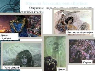 Михаил Александрович Врубель Ощущение нереальности создают колорит, светящиеся к