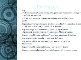 Ресурсы: http://lotoskay.ucoz.ru/load/shablony_dlja_prezentacij/raznoe/sinie_kru