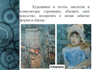 Художники и поэты, писатели и композиторы стремились обновить своё искусство, во