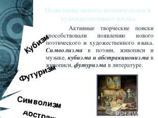 Футуризм Абстракционизм Символизм Кубизм Появление нового поэтического и художес
